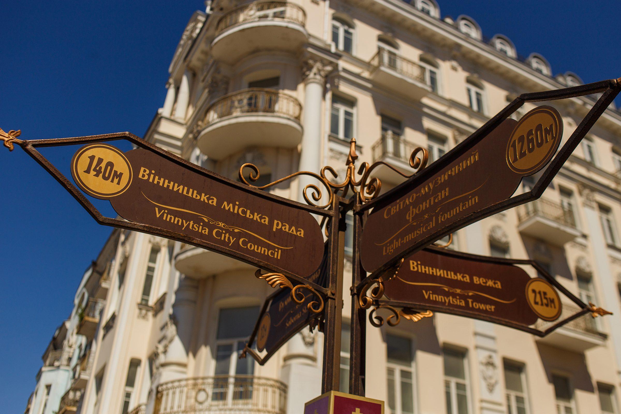 Екскурсії Вінниця